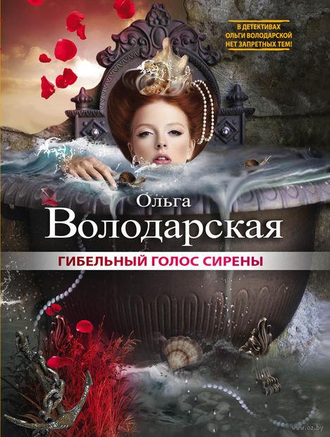 Гибельный голос сирены (м). Ольга Володарская