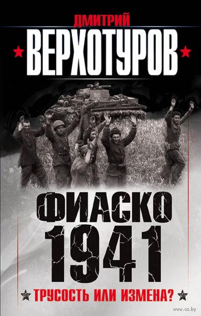 Фиаско 1941: трусость или измена?. Д. Верхотуров