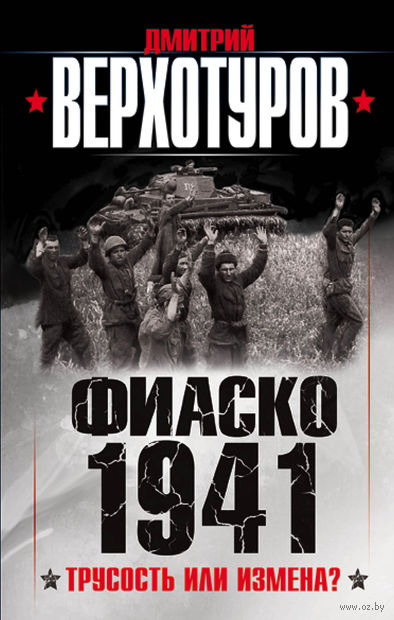 Фиаско 1941: трусость или измена? — фото, картинка