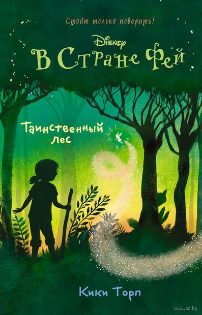 Таинственный лес. Кики Торп