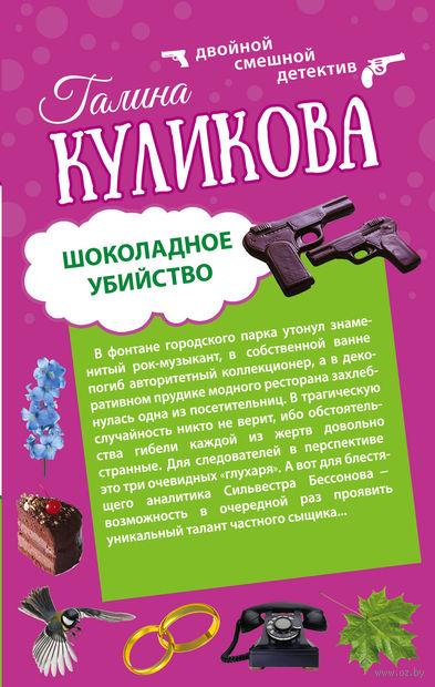 Шоколадное убийство. Рукопашная с Мендельсоном (м). Галина Куликова