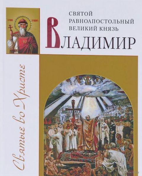 Святой равноапостольный великий князь Владимир. Александр Велько