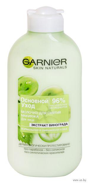 """Молочко для снятия макияжа """"Экстракт винограда"""" (200 мл)"""