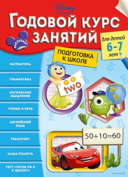 Годовой курс занятий: для детей 6-7 лет. Подготовка к школе — фото, картинка