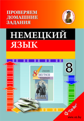 Проверяем домашние задания: Немецкий язык 8-й класс. Ю. Копач