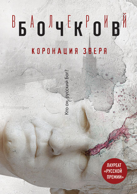 Коронация Зверя. Валерий Бочков