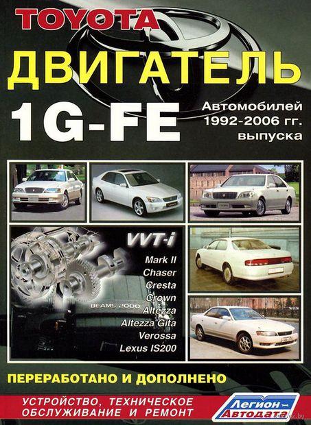 Toyota. Двигатель 1G-FE 1992-2002 гг. — фото, картинка