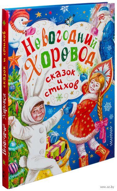 Новогодний хоровод сказок и стихов. Владимир Сутеев, Самуил Маршак, Сергей Козлов