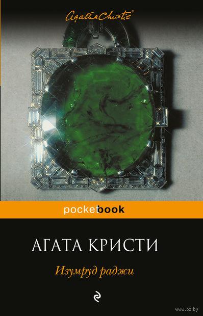 Изумруд раджи (м). Агата Кристи