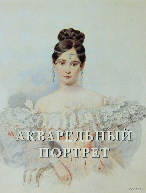 Акварельный портрет (м) — фото, картинка