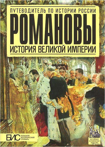 Романовы. История великой империи — фото, картинка