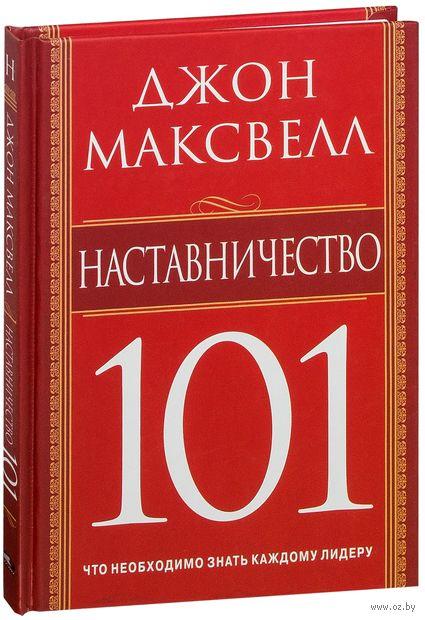 Наставничество 101. Джон Максвелл
