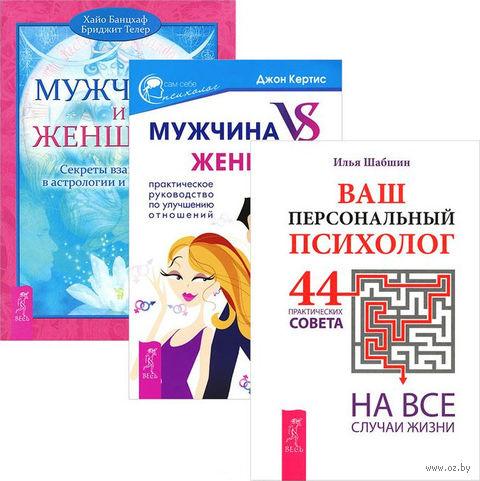 Ваш персональный психолог. Мужчина и Женщина. Мужчина VS Женщина (комплект из 3-х книг) — фото, картинка