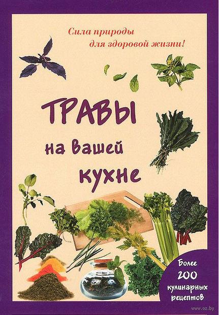 Травы на вашей кухне — фото, картинка