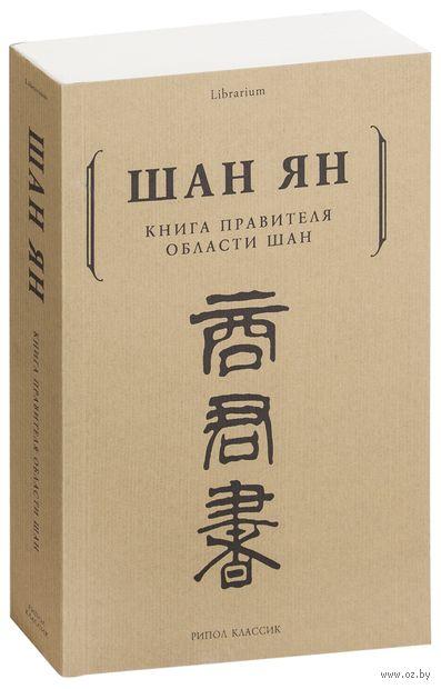 Книга правителя области Шан — фото, картинка