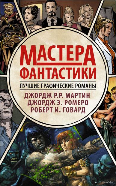 Мастера фантастики. Лучшие графические романы (комплект из 4-х книг) — фото, картинка