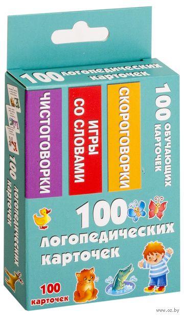 100 логопедических карточек — фото, картинка