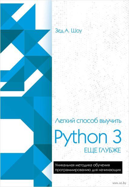 Легкий способ выучить Python 3 еще глубже — фото, картинка