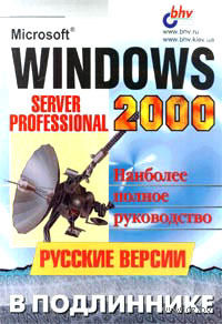 Windows 2000 Server и Professional в подлиннике. Русские версии. А. Андреев, Ольга Кокорева, Алексей Чекмарев
