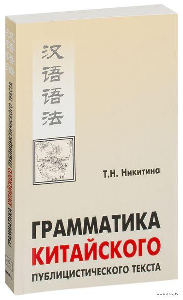 Грамматика китайского публицистического текста — фото, картинка