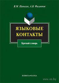 Языковые контакты. Краткий словарь. В. Панькин