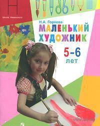 Маленький художник. Для детей 5-6 лет — фото, картинка