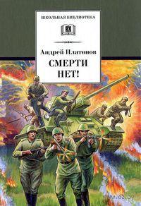Смерти нет!. Андрей Платонов