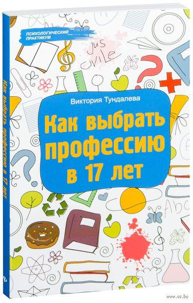 Как выбрать профессию в 17 лет. В. Тундалева