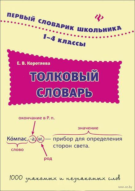 Толковый словарь. Елизавета Коротяева