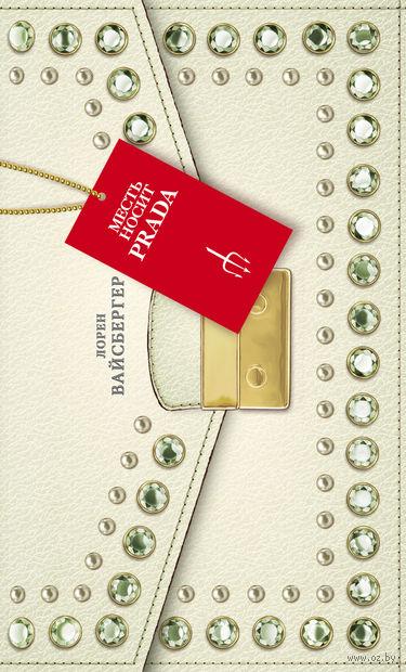 """Месть носит """"Prada"""" — фото, картинка"""