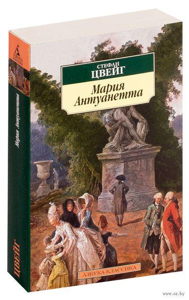 Мария Антуанетта. Стефан Цвейг