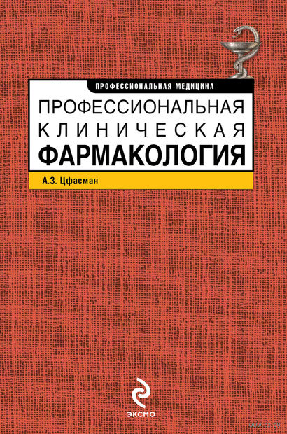 Профессиональная клиническая фармакология. Анатолий Цфасман