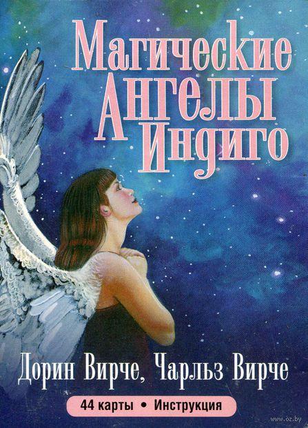Магические ангелы индиго (44 карты, инструкция). Дорин Вирче, Чарльз Вирче