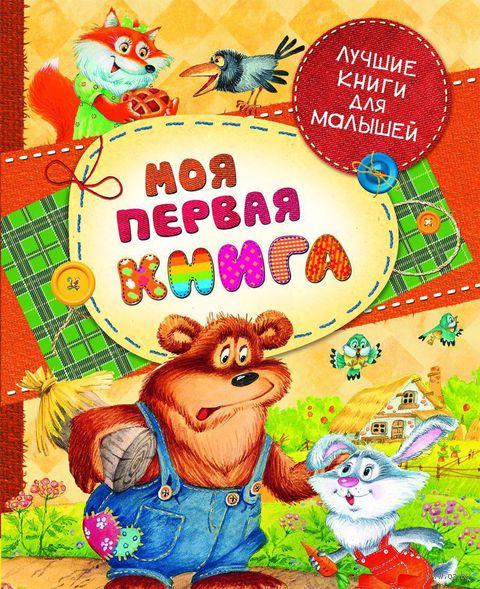 Моя первая книга. Лев Толстой, Владимир Степанов