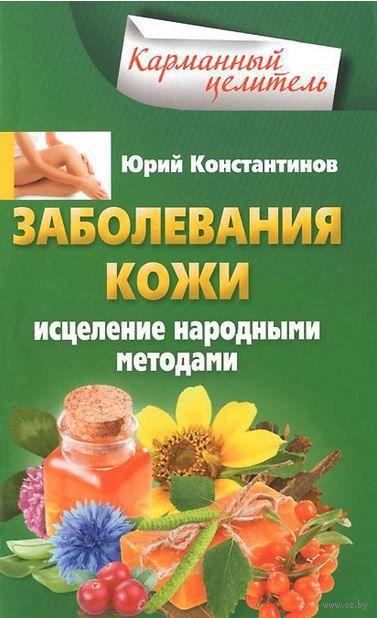 Заболевания кожи. Юрий Константинов
