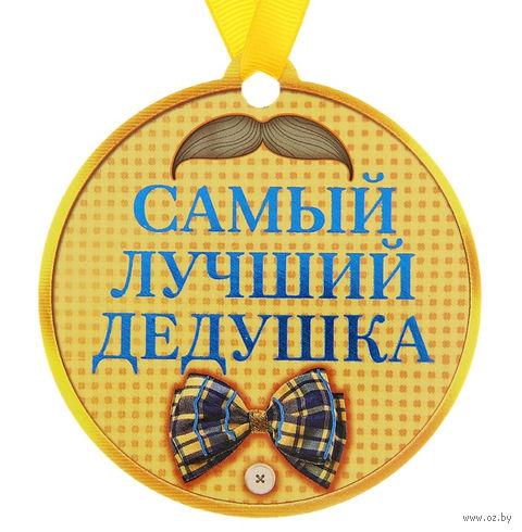 """Медаль на магните пластмассовая """"Самый лучший дедушка"""" (8,5х9 см)"""
