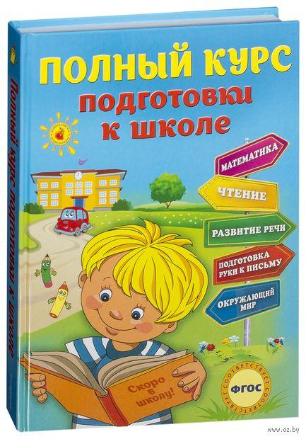 Полный курс подготовки к школе. Е. Ватажук, Яна Воронкова, О. Подорожная