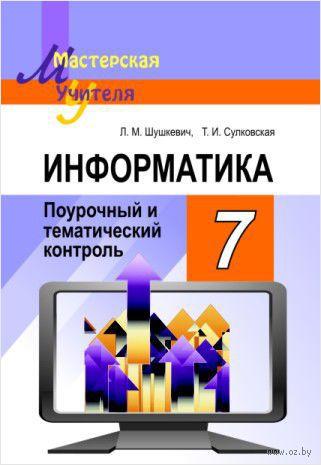 Информатика, поурочный и тематический контроль, 7-й класс. Л. Шушкевич, Т. Сулковская