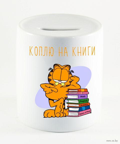 """Копилка """"Коплю на книги"""" (342)"""