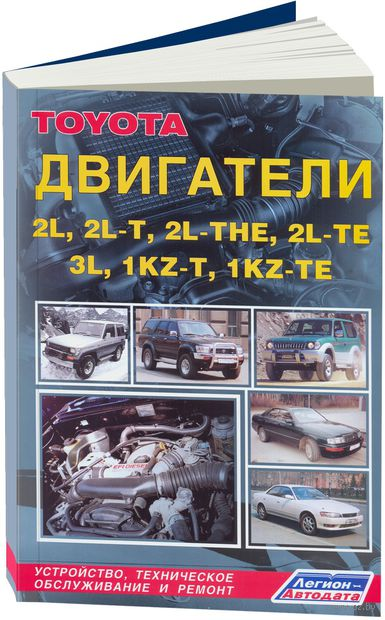 Двигатели Toyota 2L, 2L-T, 2L-THE, 2L-TE, 3L, 1KZ-T, 1-KZ-TE. Устройство, техническое обслуживание и ремонт — фото, картинка