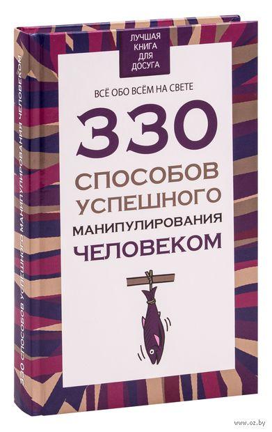 330 способов успешного манипулирования человеком — фото, картинка