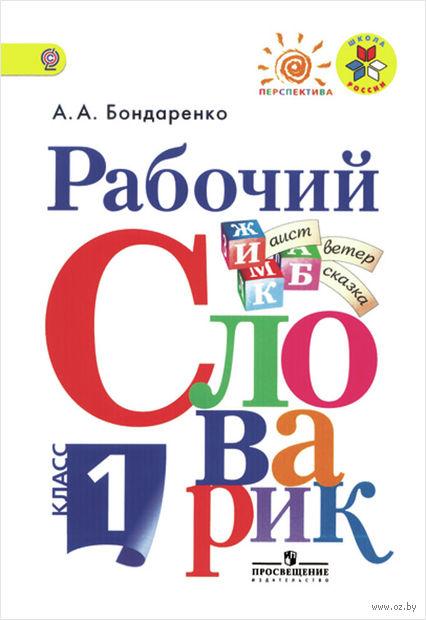 Рабочий словарик. 1 класс — фото, картинка