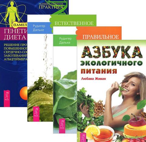 Азбука экологичного питания. Правильное питание. Генетическая диета. Естественное очищение (комплект из 4-х книг) — фото, картинка