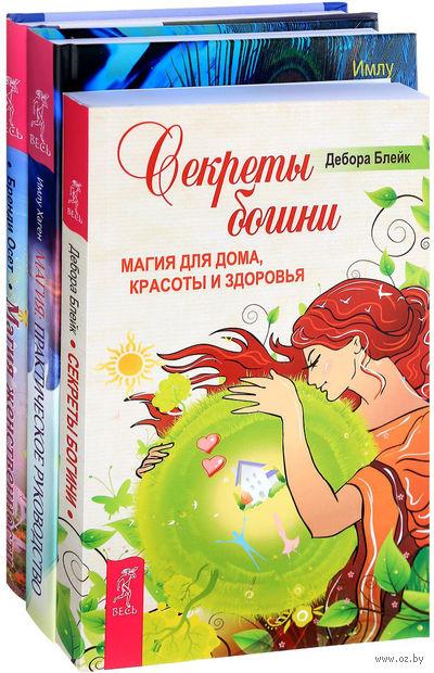 Магия. Практическое руководство. Практическая магия. Магия Бразилии (комплект из 3-х книг) — фото, картинка