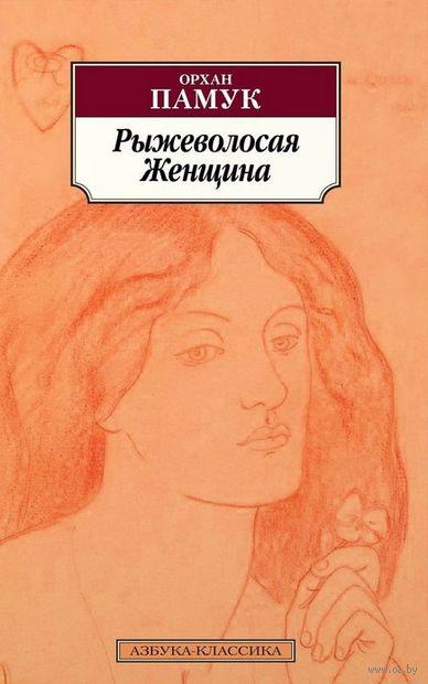 Рыжеволосая Женщина (м) — фото, картинка