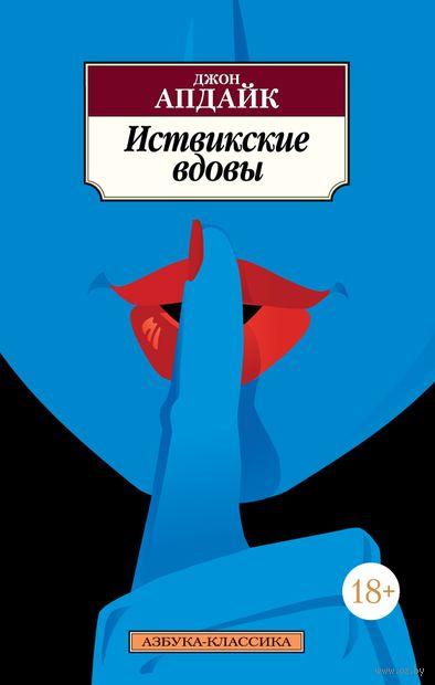 Иствикские вдовы (м) — фото, картинка