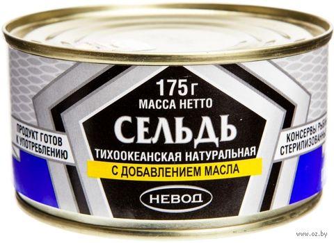 """Сельдь консервированная """"Невод. С добавлением масла"""" (175 г) — фото, картинка"""