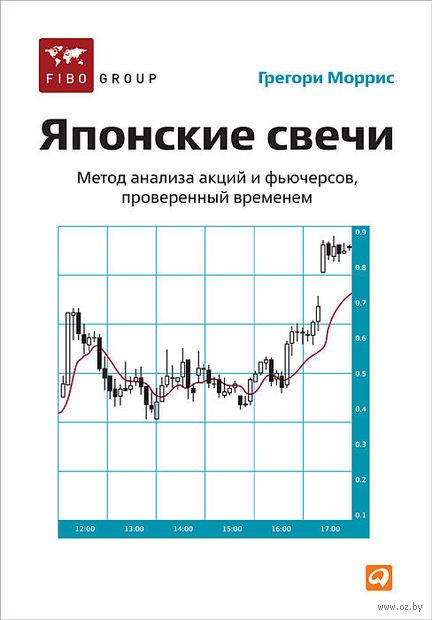 Японские свечи. Метод анализа акций и фьючерсов, проверенный временем. Грегори Моррис