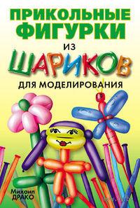 Прикольные фигурки из шариков + насос + шарики. Михаил Драко