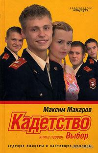 Кадетство. Книга 1. Выбор. Максим Макаров
